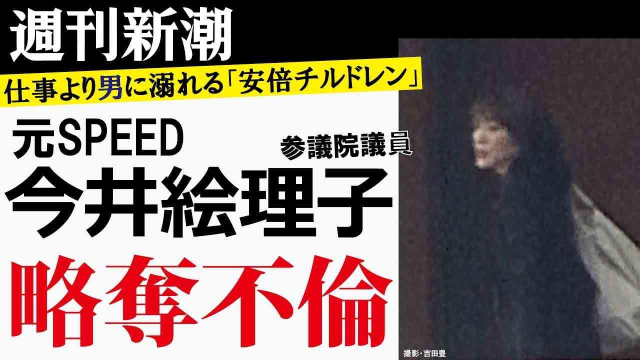 """【週刊新潮】元SPEED「今井絵理子」の""""略奪不倫""""現場 - YouTube"""