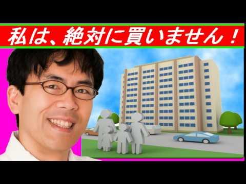 【マンション】上念司「私は、絶対に買いません!!」 - YouTube