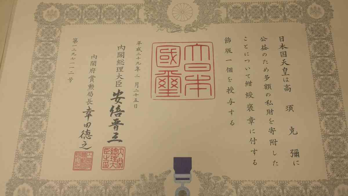 「天皇陛下が褒めてくださった」高須克弥院長の投稿に、祝福の声集まる