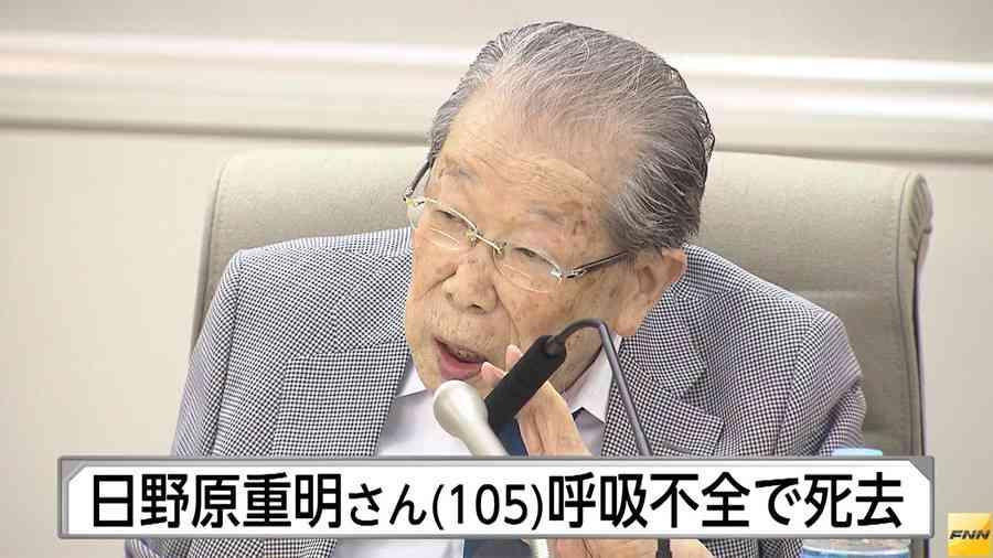 日野原 重明さん(105)、呼吸不全で死去