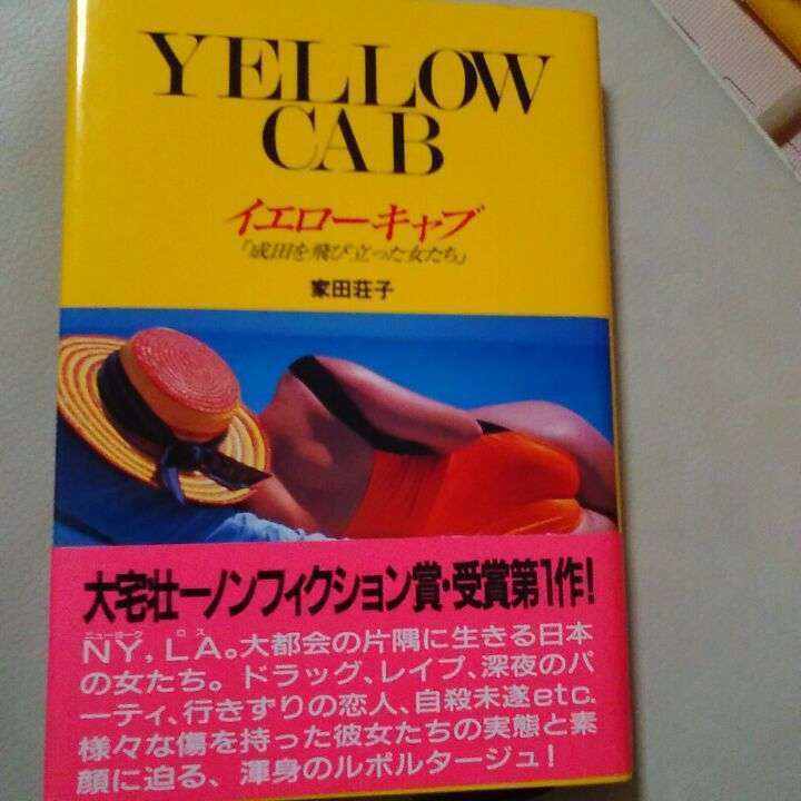今読んでる小説、読み終わった小説(ネタバレ禁止)