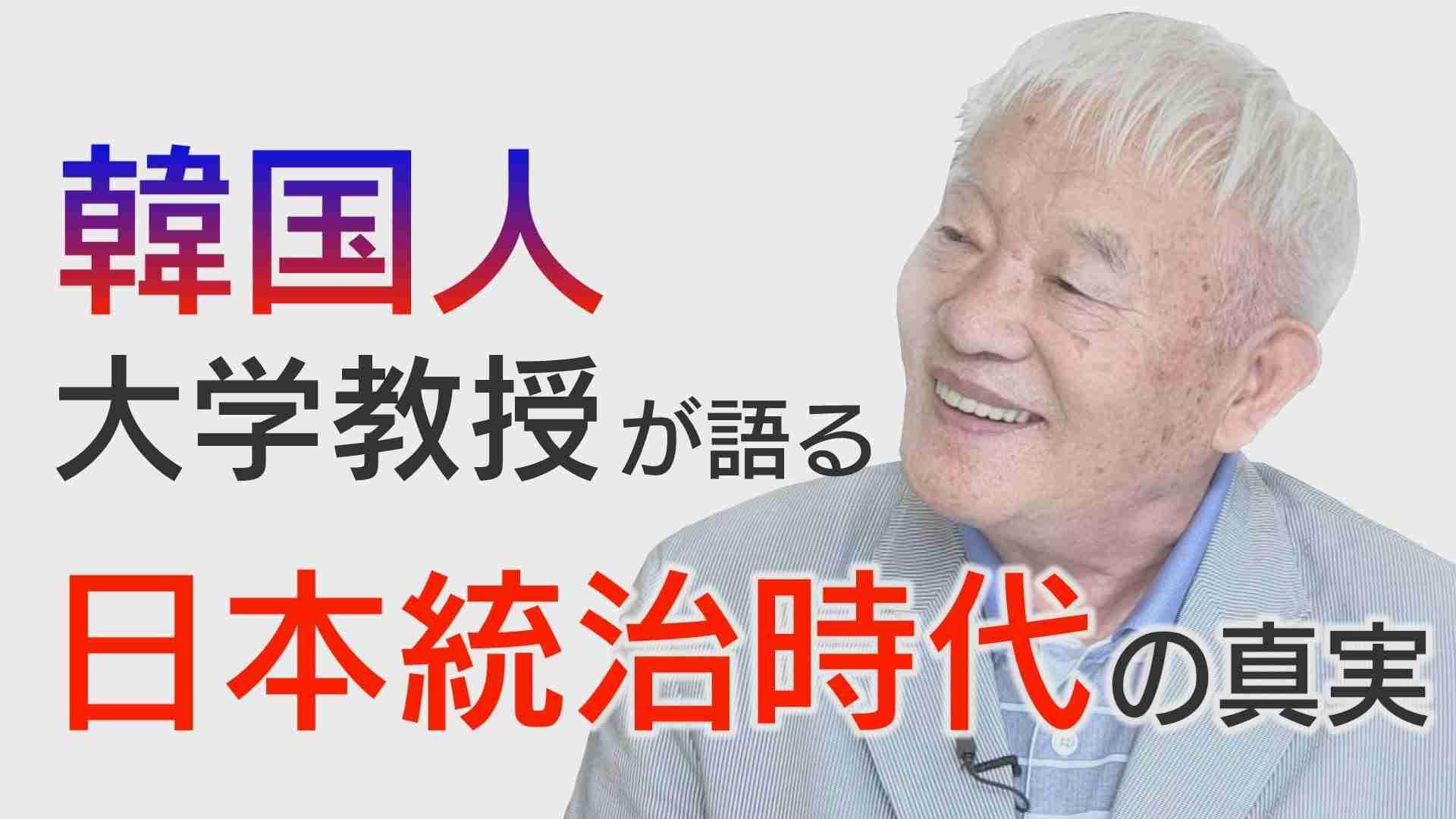 【重要証言】 「日本に感謝しています」~韓国人大学教授が語る日本統治時代の真実【ザ・ファクト】 - YouTube