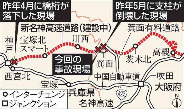 新名神工事現場、止まらぬ事故 NEXCO西日本が陳謝:朝日新聞デジタル