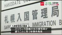 他人を装い入国手続き マレーシア人ら3人逮捕 | NNNニュース