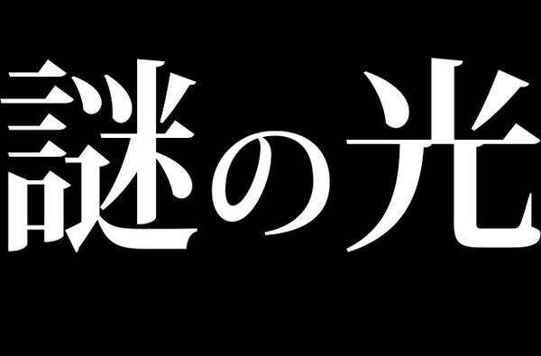 【超不安】「謎の光」関東大震災の前触れではないかとネットで騒がれる!|面白ニュース 秒刊SUNDAY
