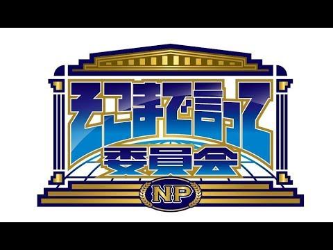 そこまで言って委員会NP 最新 2017年07月30日 170730 LIVE - YouTube