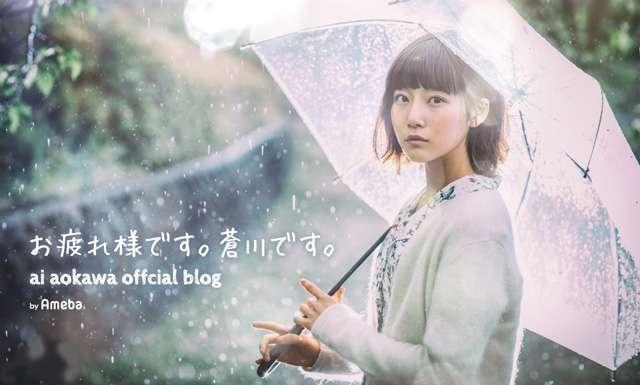 初投稿!バチェラー振り返り|蒼川愛オフィシャルブログ「お疲れ様です。蒼川です。」Powered by Ameba