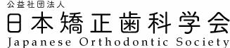 日本矯正歯科学会