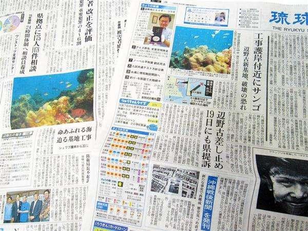 琉球新報、沖縄タイムスが米軍施設内での不法撮影写真を掲載 沖縄防衛局が「適切な措置」要請 - 産経ニュース