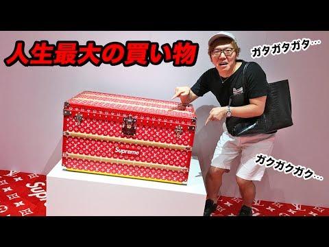 ユーチューバーHIKAKIN「Louis Vuitton×Supreme」で1000万円超えの買い物「人生最大の衝動買い」