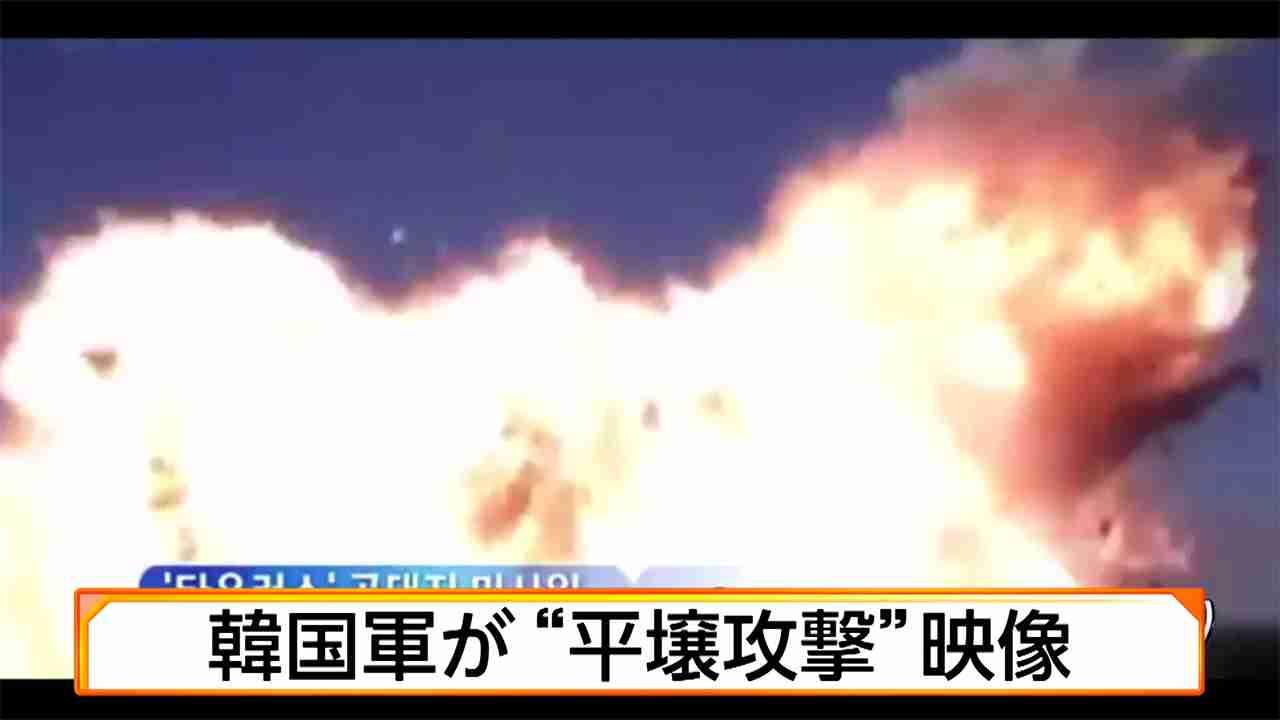 韓国軍が「平壌攻撃」映像   ホウドウキョク
