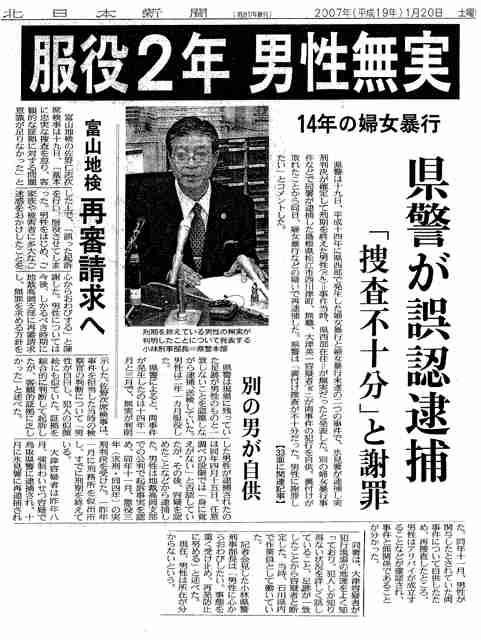 富山生まれの学生「極力採りません」「閉鎖的な考え方が強いです」本間不二越会長、会見で持論 批判・異論相次ぐ