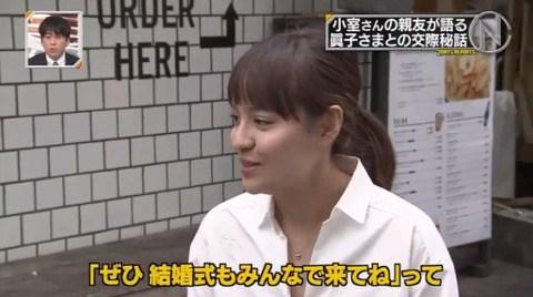 眞子様がキムコムロと結婚するならば・・・・ - ♪銀蝿ブンブン♪日本の危機ニダ♪