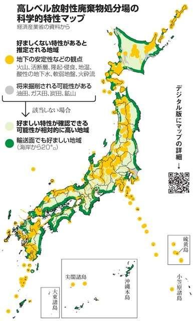 国土の3割、核のごみ処分場に「好ましい特性」 経産省:朝日新聞デジタル