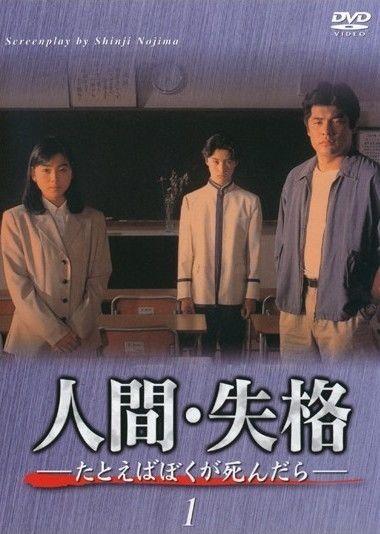1994年の過激ドラマ「人間・失格〜たとえばぼくが死んだら」 - NAVER まとめ