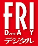 元『KAT―TUN』田中聖が「金欠」で千葉の実家に引きこもり中 - FRIDAYデジタル