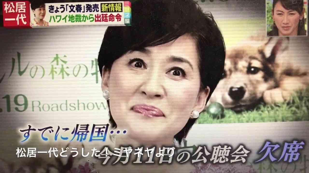 訴えられた松居一代7月20日ミヤネ屋① - YouTube