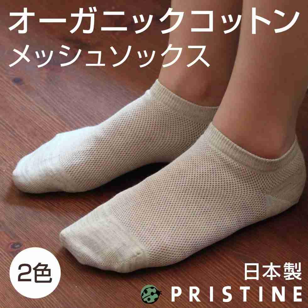 夏の靴下のススメ