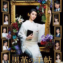『黒革の手帖』、「存在感ゼロの主役」武井咲が好演の脇役たちに食われる問題深刻 | ビジネスジャーナル