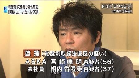 ASKA逮捕から浮かび上がったパソナ代表南部靖之を取り巻く相関図 - 浮世風呂