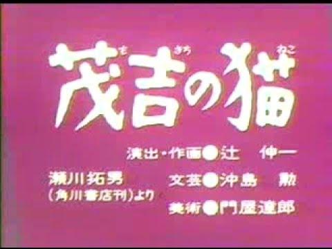 まんが日本昔話 茂吉の猫 - YouTube