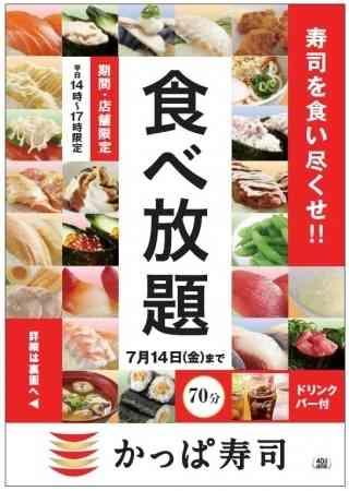 かっぱ寿司 食べ放題に11万5765人 来客数倍