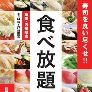 かっぱ寿司が「食べ放題」、80種以上&70分間