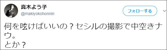 真木よう子のツイッターが強烈すぎ「ワタクシ通り名真木よう子」「ワロス」