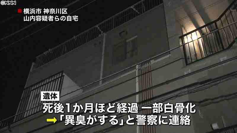 「異臭」と通報…部屋に男性遺体 妻ら逮捕|日テレNEWS24