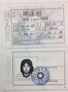 台湾政府は民進党の弱みを握った – アゴラ