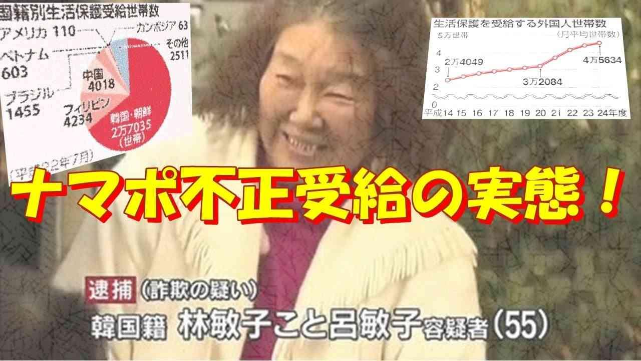 外国人の生活保護受給者数で在日韓国・朝鮮人が断トツ!悪質な手口の犯罪・逮捕者まとめ! - YouTube