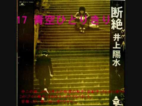 17_青空ひとりきり - YouTube