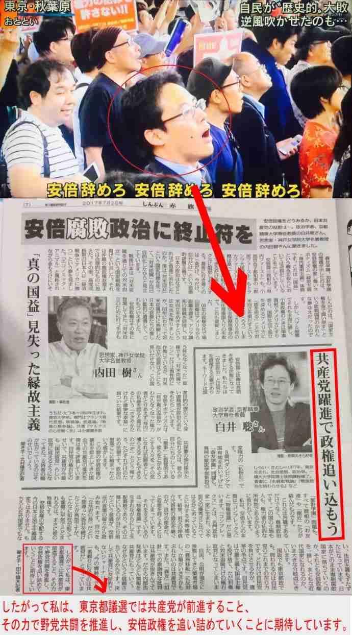 ロザン宇治原「安倍総理の『こんな人たち(選挙妨害者)』を『反対者』と捻じ曲げたメディアはフェアじゃない」