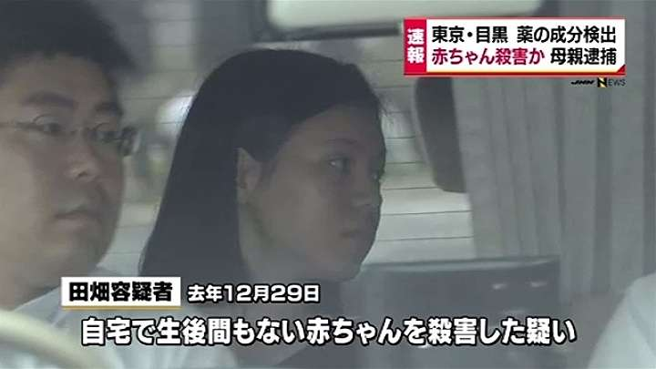 乳児殺害容疑で23歳母親逮捕、遺体から薬の成分