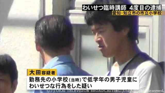 採用のため改名まで…小学校臨時講師が児童に強制わいせつ 4回目の逮捕 愛知 (東海テレビ) - Yahoo!ニュース