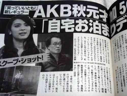 元AKB秋元才加とスキャンダルの広井王子氏(63歳)、昨年5月に37歳女性歯科医と電撃結婚していた