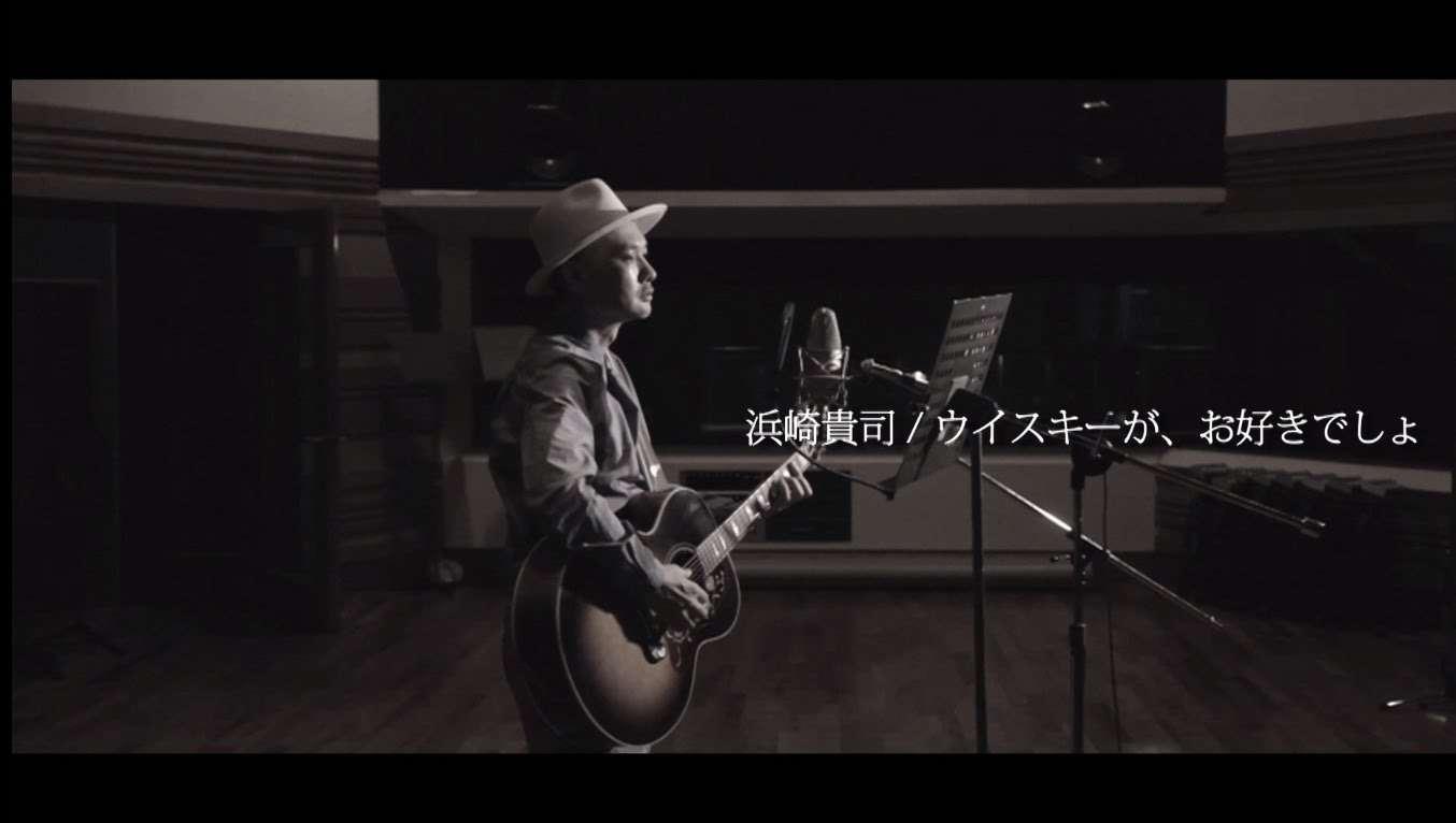 浜崎貴司 - ウイスキーが、お好きでしょ (Music Video Short ver.) - YouTube