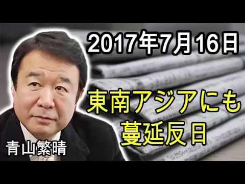 【青山繁晴】 東南アジアにも蔓延する凄まじい反日 2017年7月16日 - YouTube