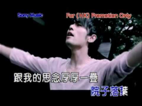 Jay Chou 周杰倫 :七里香 | Qi Li Xiang | Orange Jasmine - YouTube