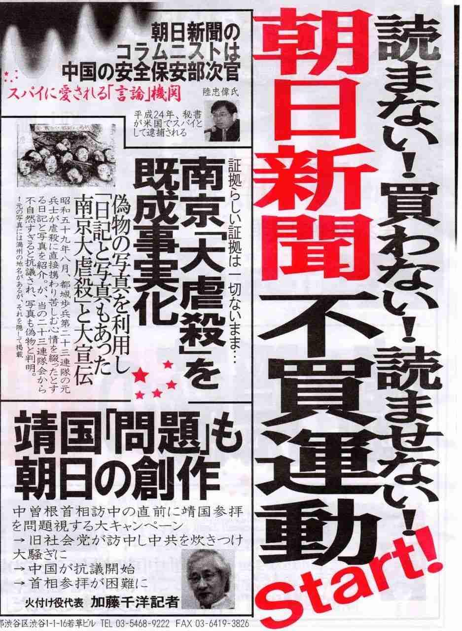 【炎上】朝日新聞記者、ツイッターで「安倍サマのためならデマも平気で垂れ流す、安倍政権御用ジャーナリスト大賞を発表…」