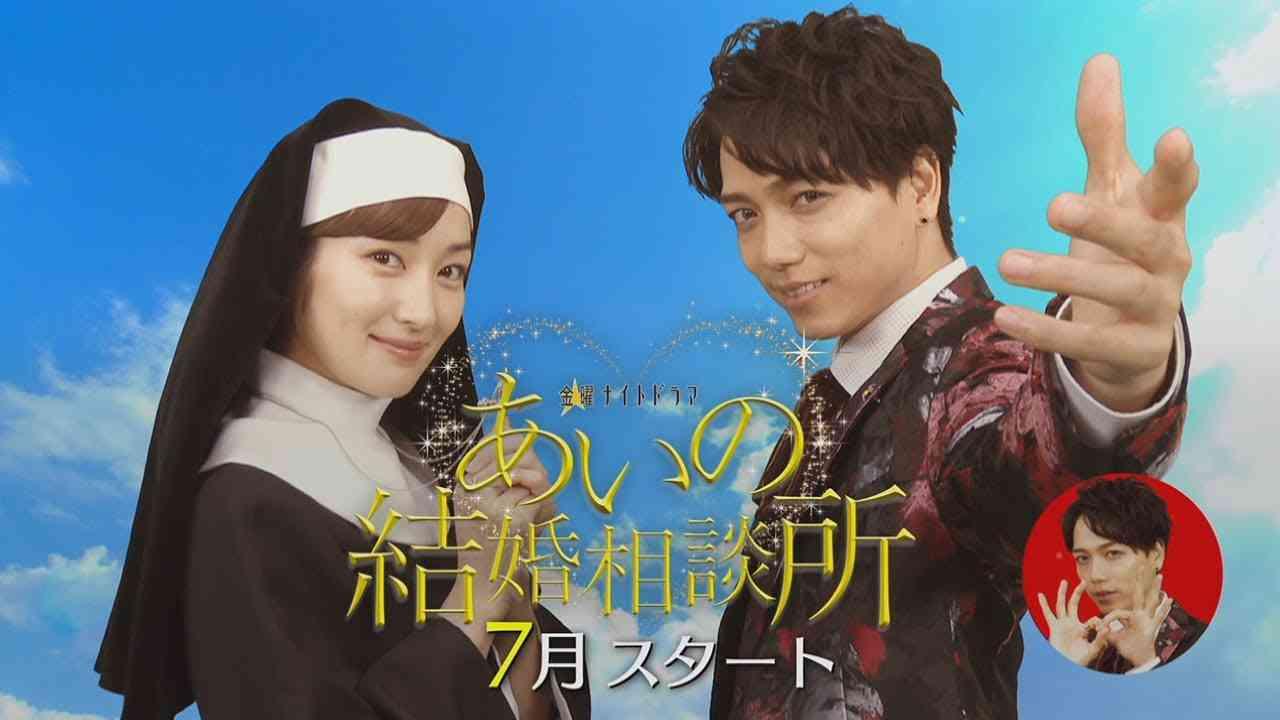 『あいの結婚相談所』第1話、突然ミュージカル調になる山崎育三郎に「正しい使い方」など、絶賛の声