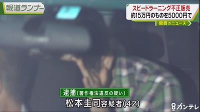 スピードラーニング不正販売42歳男を逮捕 (関西テレビ) - Yahoo!ニュース