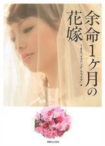 TBS『余命1ヶ月の花嫁』の長島千恵さんがAV女優だったまとめ | 『比較なう』有料アダルトサイトをくわしく解説