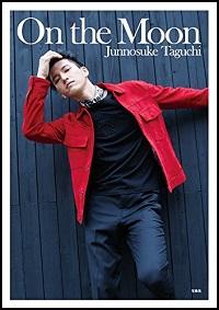 元KAT-TUN・田口淳之介、写真集売り上げ「1,279冊」の爆死! 入浴ショット&特典商法も実らず
