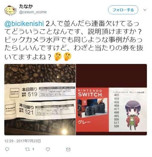 痛いニュース(ノ∀`) : 【画像】 ビックカメラ複数店舗で「Nintendo Switch」当選番号抜き取り疑惑 - ライブドアブログ