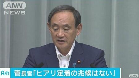 菅長官「ヒアリ定着の兆候ない」 早期防除に万全を(テレビ朝日系(ANN)) - Yahoo!ニュース