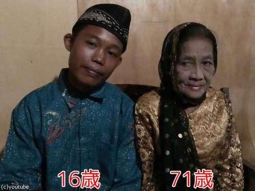16歳少年と71歳女性が結婚式を挙げる…インドネシアで55歳の年の差カップルが誕生:らばQ