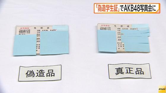 www.fnn-news.com: 「偽造学生証」でAKB48写真会に