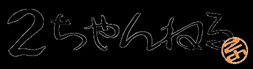 ガルちゃん - 2ちゃんねるスレタイ検索