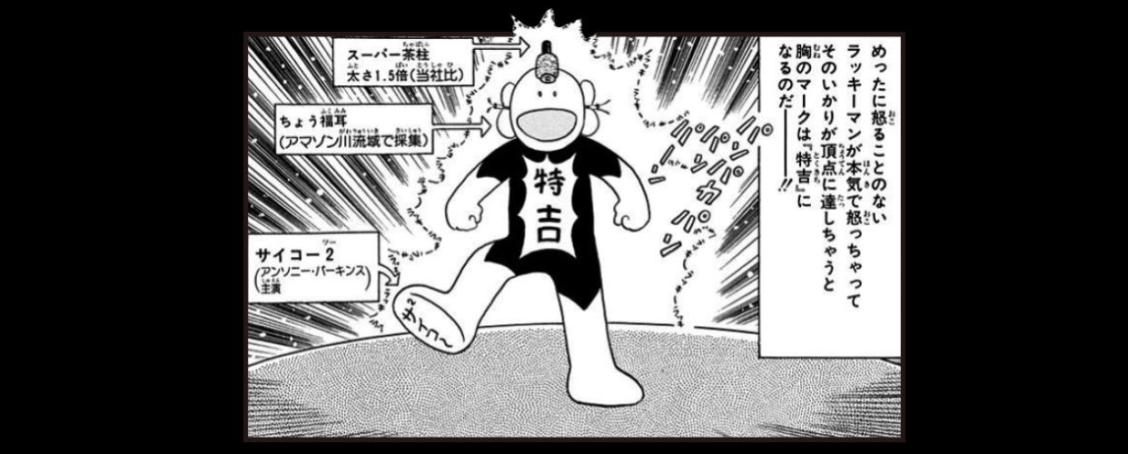 漫画家アシスタントの時に一番居心地が良かったのは「ラッキーマン」ガモウひろし先生の職場!唯一の不満点は…